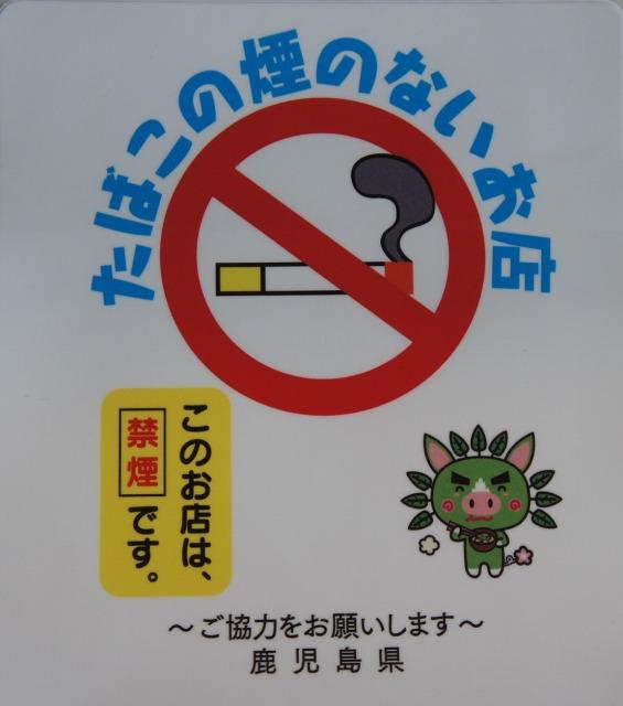 たばこの煙のない店マーク.jpg