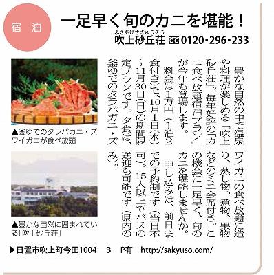リビング8月23日号 吹上砂丘荘(カニプラン掲載記事.jpg