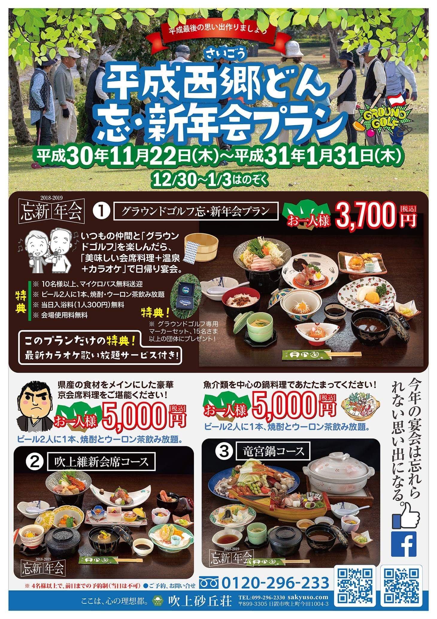 H30 忘新年会チラシデータ.jpg
