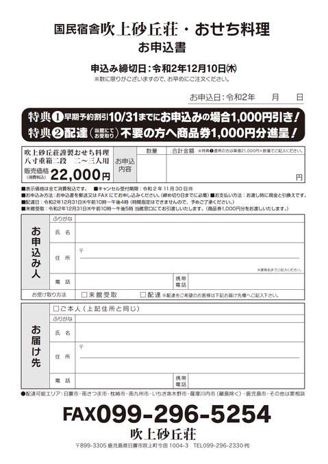 おせちブログ用2.png