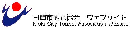 日置市観光協会