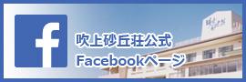 吹上砂丘荘フェイスブック
