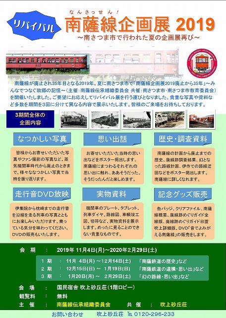 南薩線企画展2019.jpg