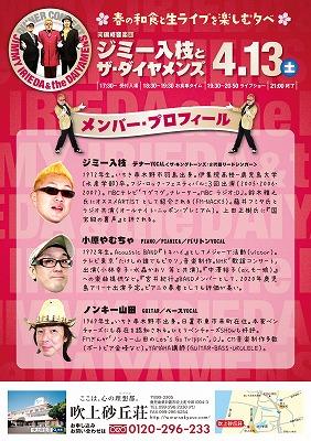 春のライブショー裏面.jpg