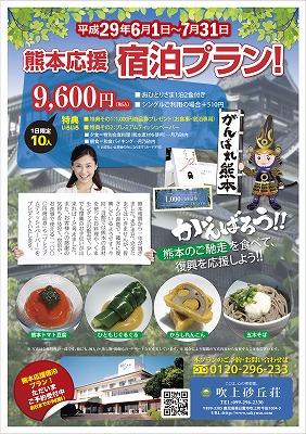 2017.05.20熊本応援宿泊プラン-fin-OL.jpg