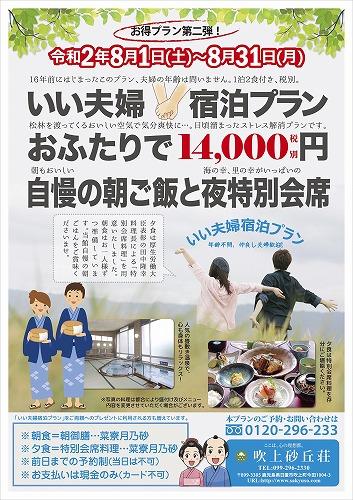 8月 いい夫婦宿泊プランチラシ.jpg