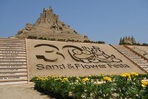 砂の祭典へ行こう宿泊プラン