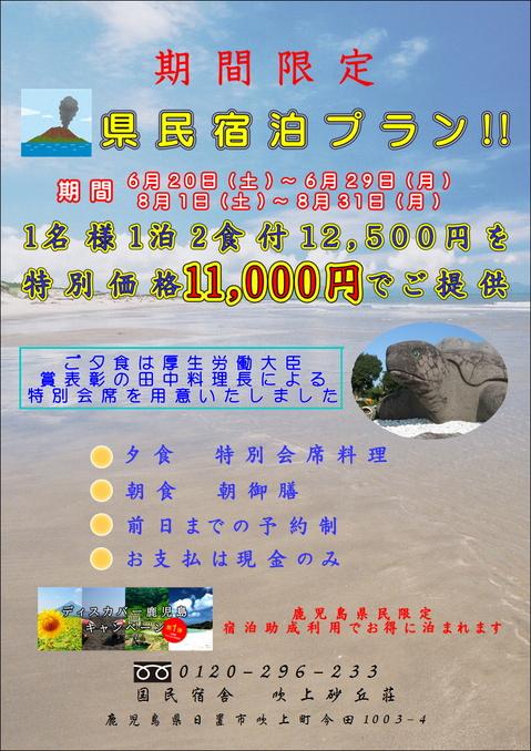 県民宿泊プラン.JPG
