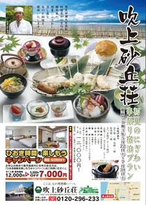 初夏のにぎわい串祭り宿泊プラン