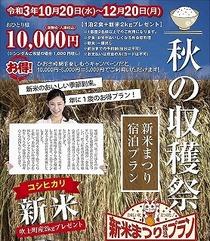 秋の収穫祭「新米まつり宿泊プラン」